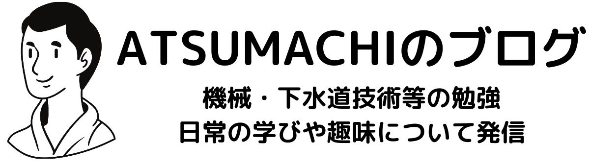 atsumachiのブログ